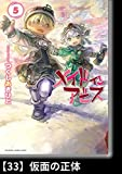 メイドインアビス(5)【分冊版】33 仮面の正体 メイドインアビス【分冊版】 (バンブーコミックス)