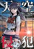 天空侵犯(21) (マンガボックスコミックス)