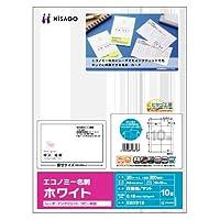 (まとめ買い) ヒサゴ 名刺用紙 エコノミー名刺 A4タテ 10面 20シート入 EBX01S 【×5】