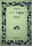 ガリア戦記 (ワイド版 岩波文庫)