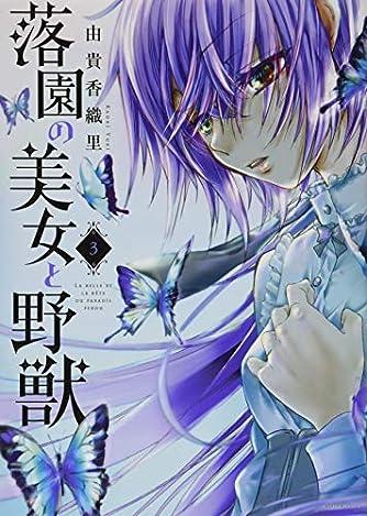 落園の美女と野獣(3) (KCデラックス)