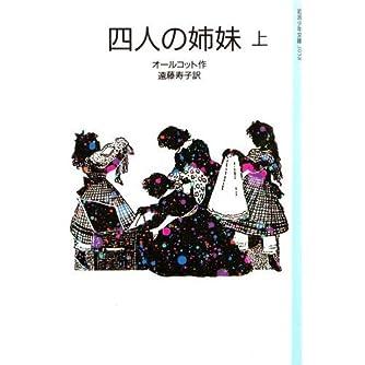 四人の姉妹 (上) (岩波少年文庫 (3058))