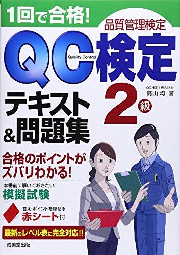1回で合格!QC検定2級テキスト&問題集