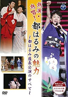 NHK DVD 熱演・熱唱!都はるみの魅力