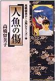 人魚の傷: 高橋留美子 人魚シリーズ 2 (少年サンデーコミックススペシャル―高橋留美子人魚シリーズ)