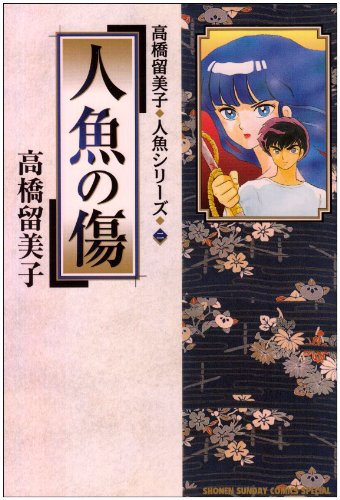 人魚の傷 (少年サンデーコミックススペシャル―高橋留美子人魚シリーズ)