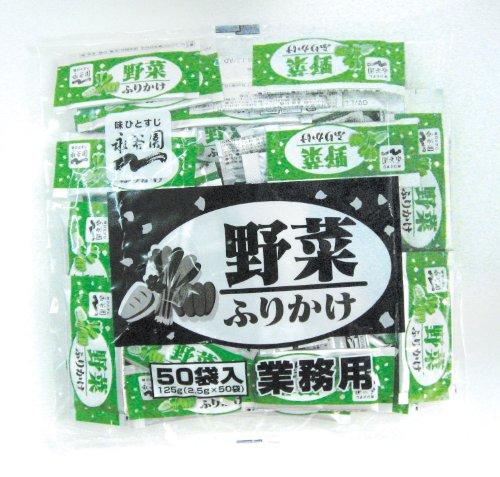 永谷園 業務用ふりかけ野菜 2.5g×50袋入