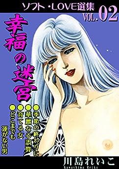 [川島れいこ]の川島れいこ ソフト・LOVE選集 Vol.02 幸福の迷宮