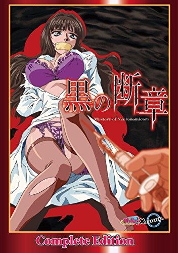 黒の断章CompleteEdition [DVD]