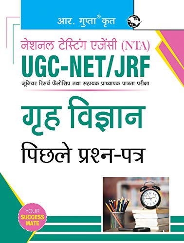 NTA-UGC-NET/JRF: Home Science (Paper II) Previous Years' Papers