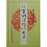 宮城道雄 作曲 箏曲 楽譜 えにし 稲つけば 青山の池 Miyagi Enishi IneTsukeb oymNoIke (送料など込)