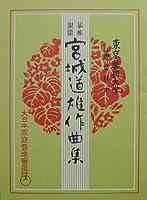 宮城道雄 作曲 箏曲 楽譜 那須与一 Miyagi NasuNoYoichi (送料など込)