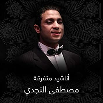 أناشيد متفرقة للشيخ مصطفى النجدي