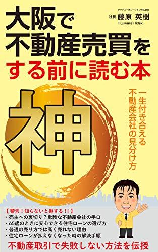 大阪で不動産売買をする前に読む本: 一生付き合える不動産会社の見分け方 不動産取引で失敗しない方法を伝授