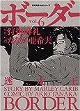 ボーダー vol.6―迷走王 (6) (双葉文庫 た 33-6 名作シリーズ)
