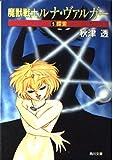 魔獣戦士ルナ・ヴァルガー〈5〉探索 (角川文庫―スニーカー文庫)