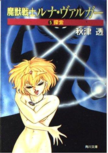 魔獣戦士ルナ・ヴァルガー〈5〉探索 (角川文庫―スニーカー文庫)の詳細を見る