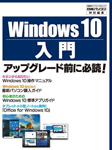 Windows 10入門(日経BP Next ICT選書)の詳細を見る