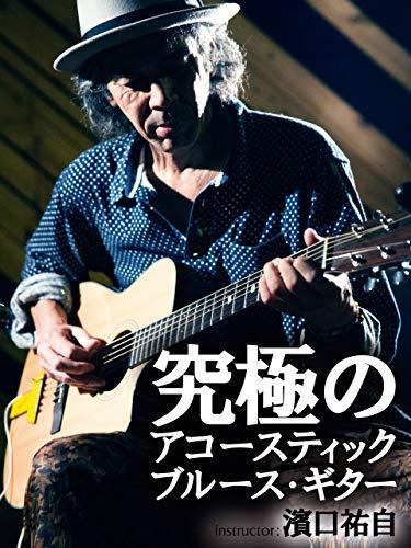 究極のアコースティック・ブルース・ギター