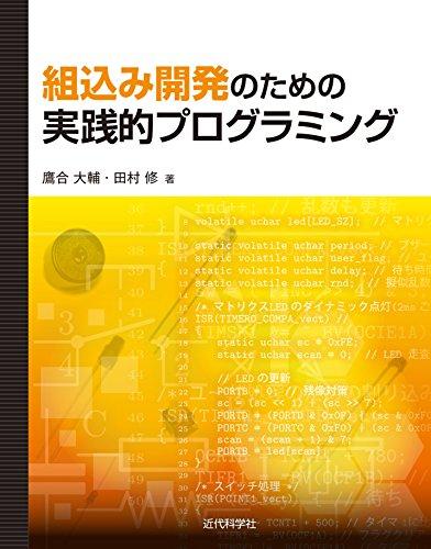 組込み開発のための実践的プログラミング