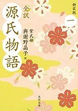 表紙: 全訳 源氏物語 一 新装版 (角川文庫) | 與謝野 晶子
