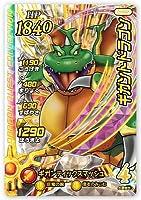 DQダイの大冒険 クロスブレイド 01-052 ギガントドラゴン DR