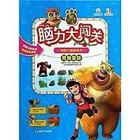 熊出没脑力大闯关玩转大脑游戏书 奇趣冒险