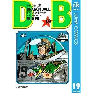 "DRAGON BALL モノクロ版 19 (ジャンプコミックスDIGITAL)"""