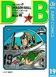 DRAGON BALL モノクロ版 19 (ジャンプコミックスDIGITAL)