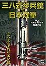終戦70周年特別企画『三八式歩兵銃と日本陸軍』