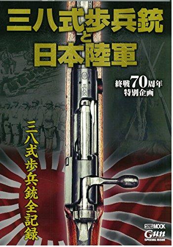終戦70周年特別企画『三八式歩兵銃と日本陸軍』 (ホビージャパンMOOK 667)