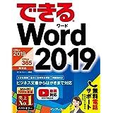 できるWord 2019 Office 2019/Office 365両対応 できるシリーズ