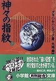 神々の指紋 (下) (小学館文庫)