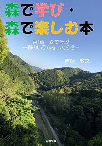 森で学び・森で楽しむ本: 第1章 森で学ぶ ―森のいろんなはたらきー (自創文庫)
