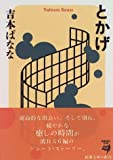 とかげ (新潮文庫)