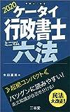 ケータイ行政書士 ミニマム六法 2020