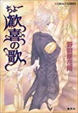 ちょー歓喜の歌 (ちょーシリーズ) (コバルト文庫)