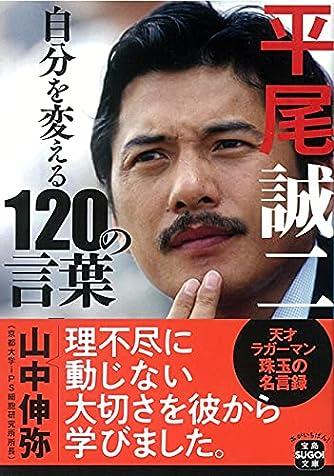 平尾誠二 自分を変える120の言葉 (宝島SUGOI文庫)