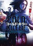 コールド・キラー[DVD]