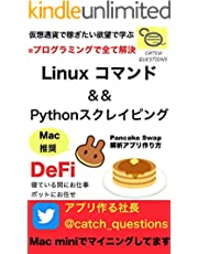 【PancakeSwap APR自動解析】パンケーキスワップの年利情報を取得するアプリを自作する方法: 仮想通貨DeFiの年間利回りをPython Webスクレイピングで寝ている間にロボでチェック
