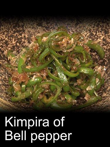 Kimpira of Bell pepper [OV]