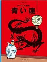 ペーパーバック版 青い蓮 (タンタンの冒険)
