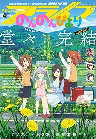 【電子版】月刊コミックアライブ 2021年4月号 [雑誌]