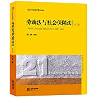 Labor Law and Social Security Law (Third Edition)(Chinese Edition)