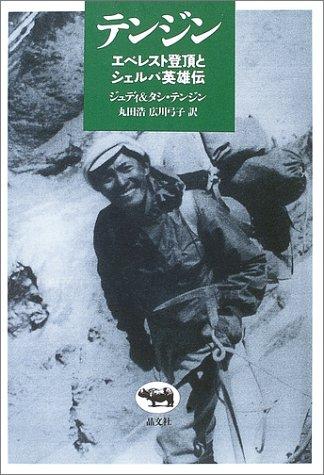 テンジン―エベレスト登頂とシェルパ英雄伝