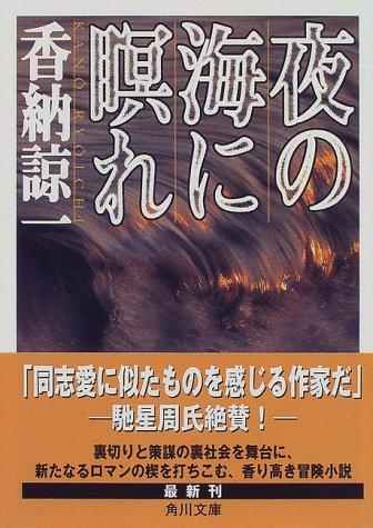 夜の海に瞑れ (角川文庫)