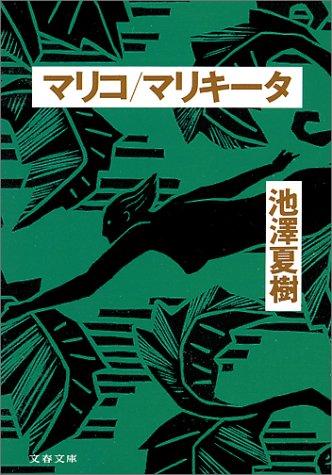 マリコ マリキータ (文春文庫)