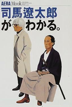 Ryotaro Shiba is known. (Aeramukku (62)) (2000) ISBN: 4022741120 [Japanese Import]