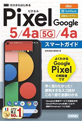 ゼロからはじめる Google Pixel 5/4a(5G)/4a スマートガイド