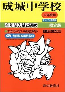 成城中学校―4年間入試と研究: 17年度中学受験用 (21)
